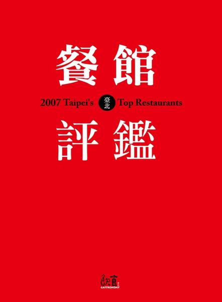 2007臺北餐館評鑑.JPG
