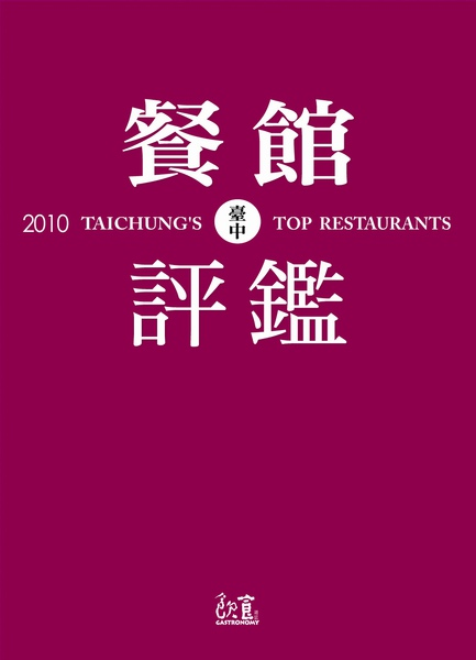 《2010臺中餐館評鑑》封面.JPG