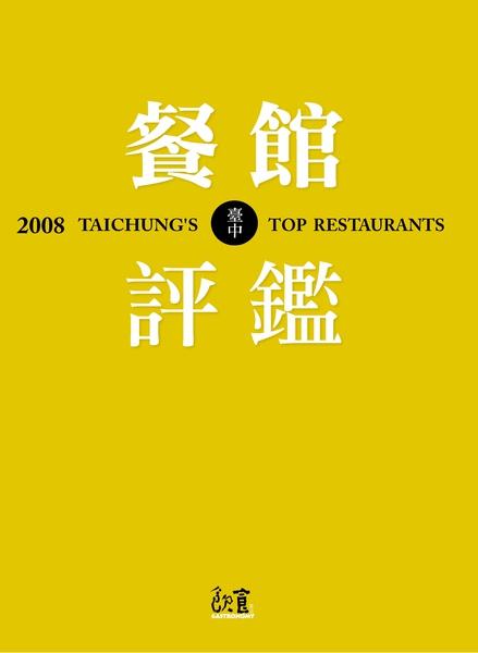 《2008臺中餐館評鑑》封面.JPG