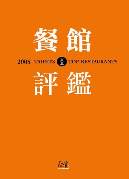 《2008臺北餐館評鑑》封面.JPG