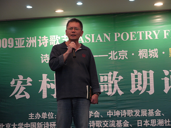 「2009亞洲詩歌節」在宏村