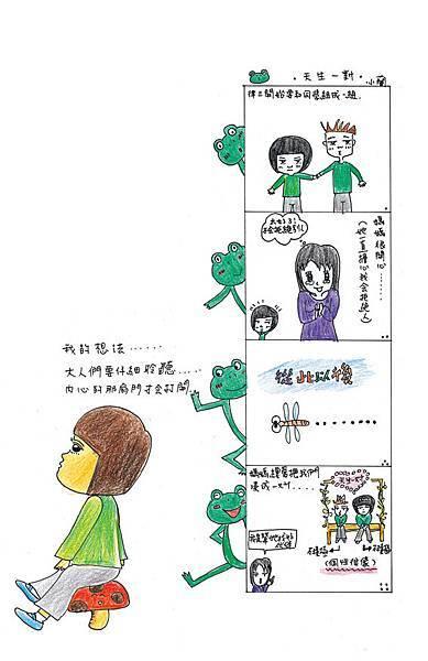 看課漫畫2