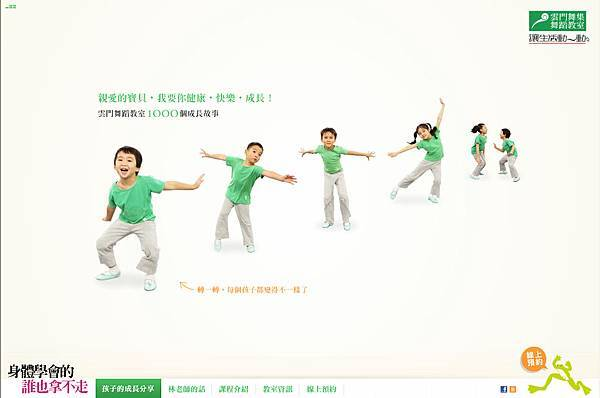 2010春招網站