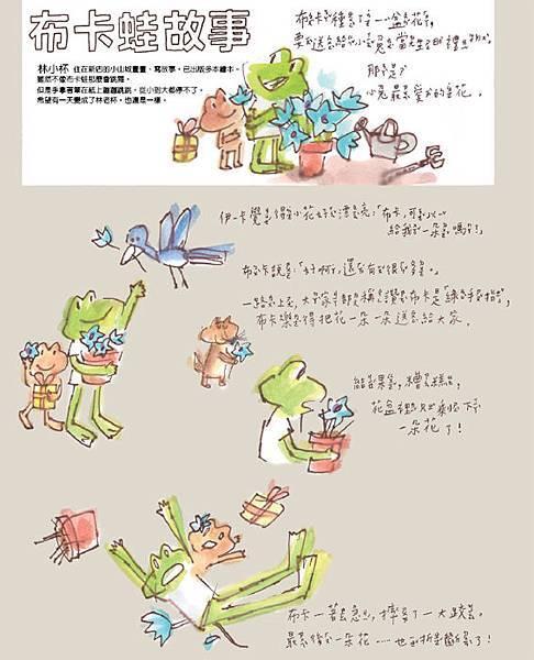 布卡蛙故事1