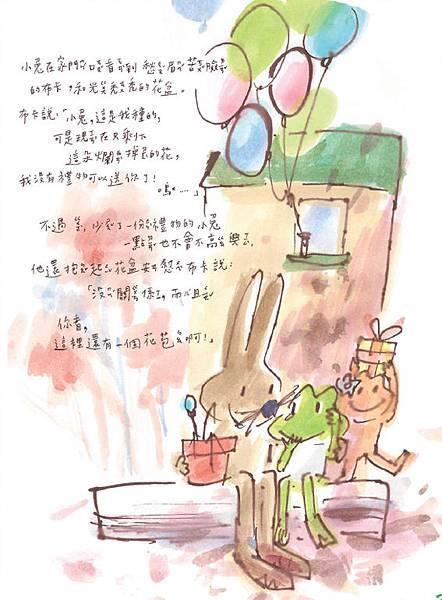 布卡蛙故事2
