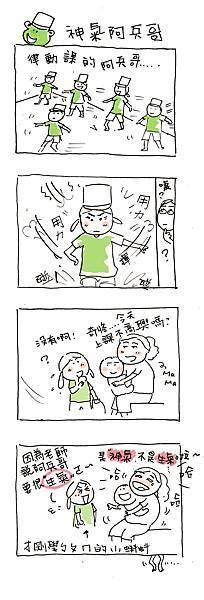 媽媽看課漫畫-神氣阿兵哥
