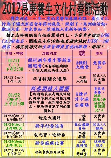 春節活動.jpg