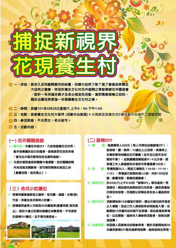 花卉海報之總體