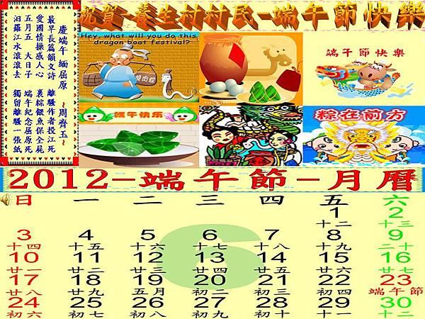 祝賀村民端午節快樂-月曆