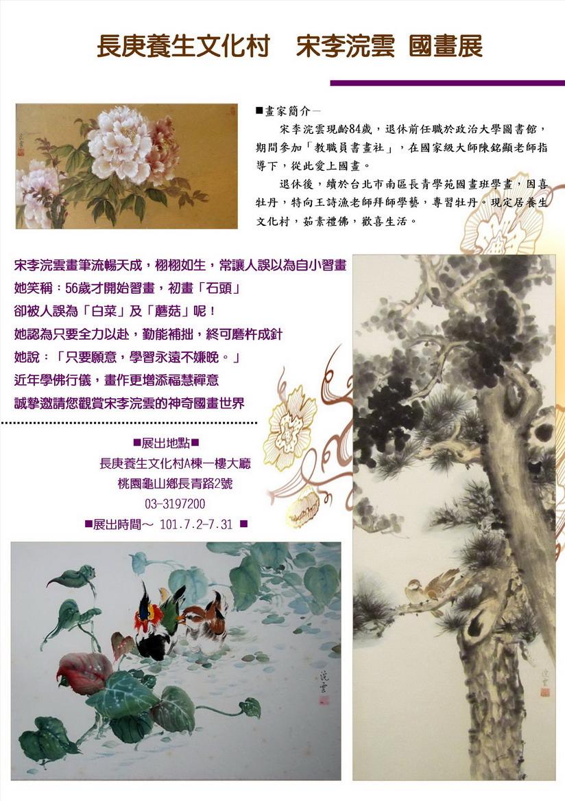 宋李浣雲展頭(修改版)38