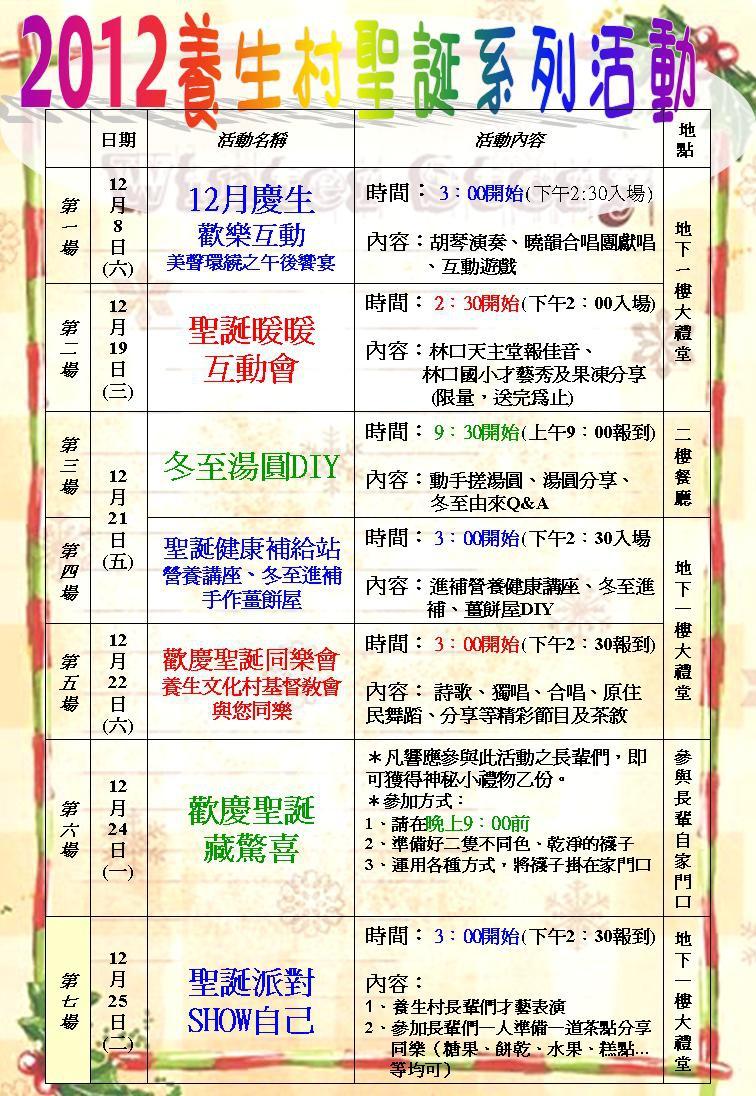 2012%20年聖誕週海報(確定版)[1]