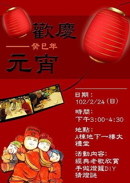 1020224元宵節活動宣傳海報