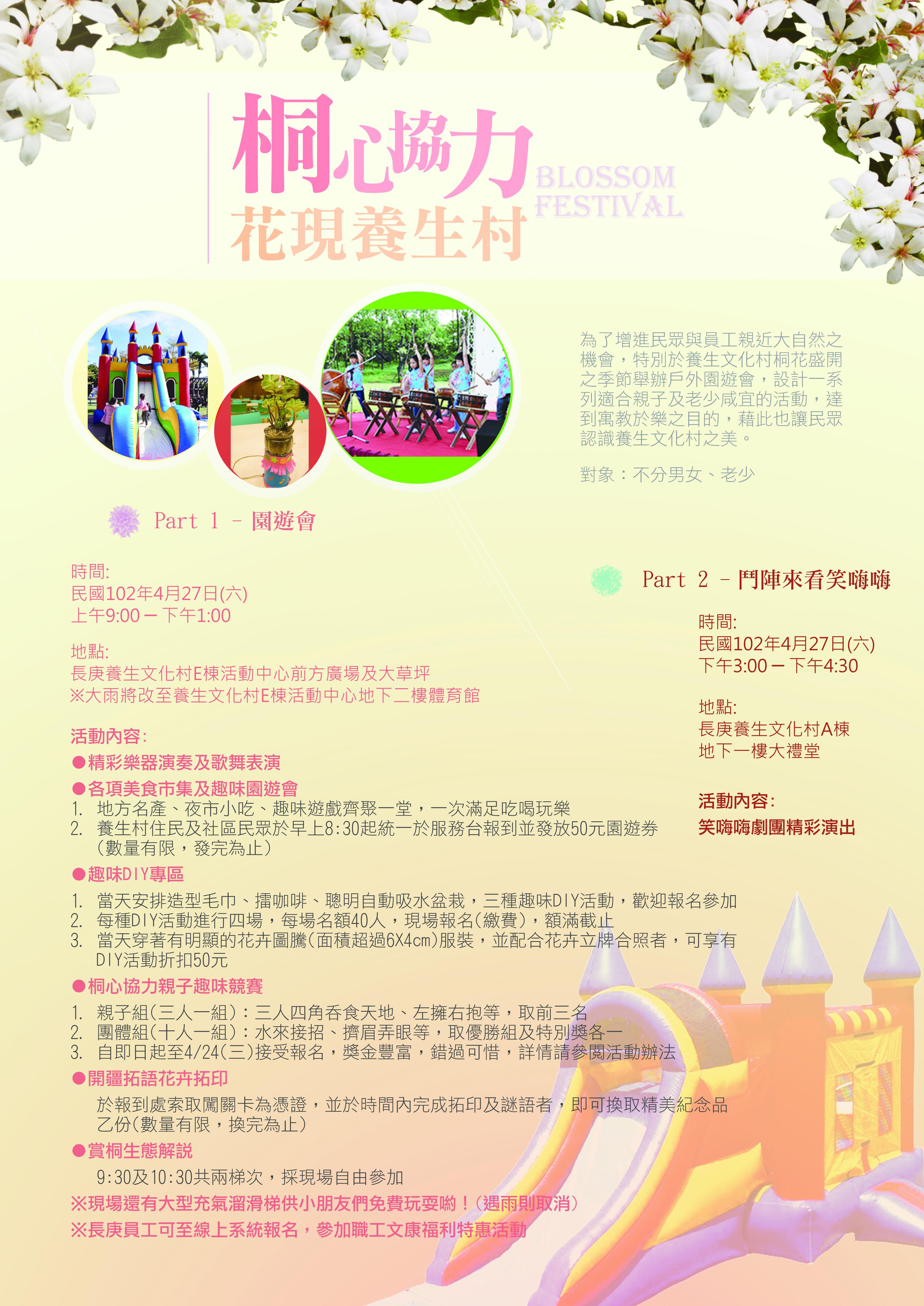 102年「桐心協力‧花現養生村」園遊會宣傳海報(最新版)