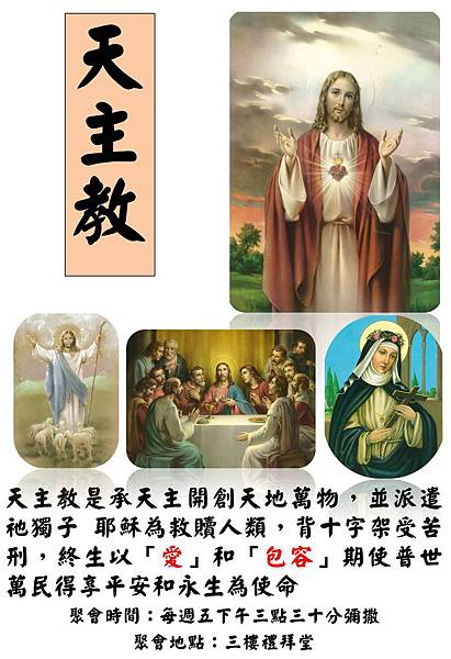 天主教.JPG