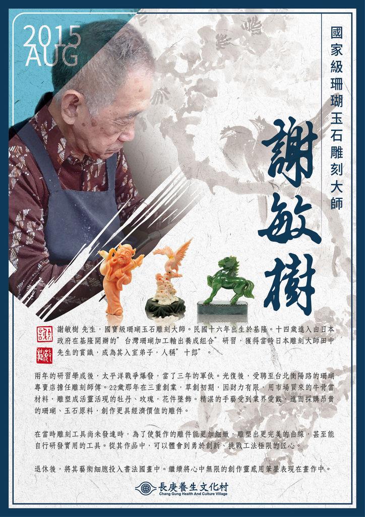 謝敏樹簡介(Poster)