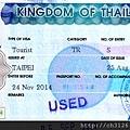 768申請簽證2