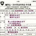 日本申告書01