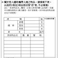 日本申告書03