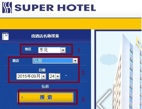 superhotel005