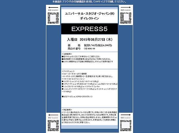 Express5-1-v2