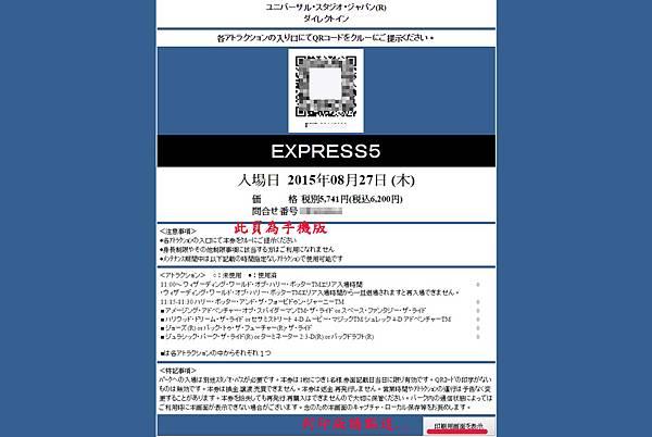 Express5-1-v1
