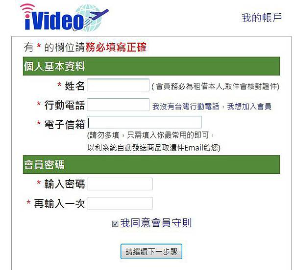 IVIDEO001