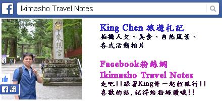 ikimasho travel notes