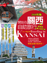 Ikimasho Travel Notes