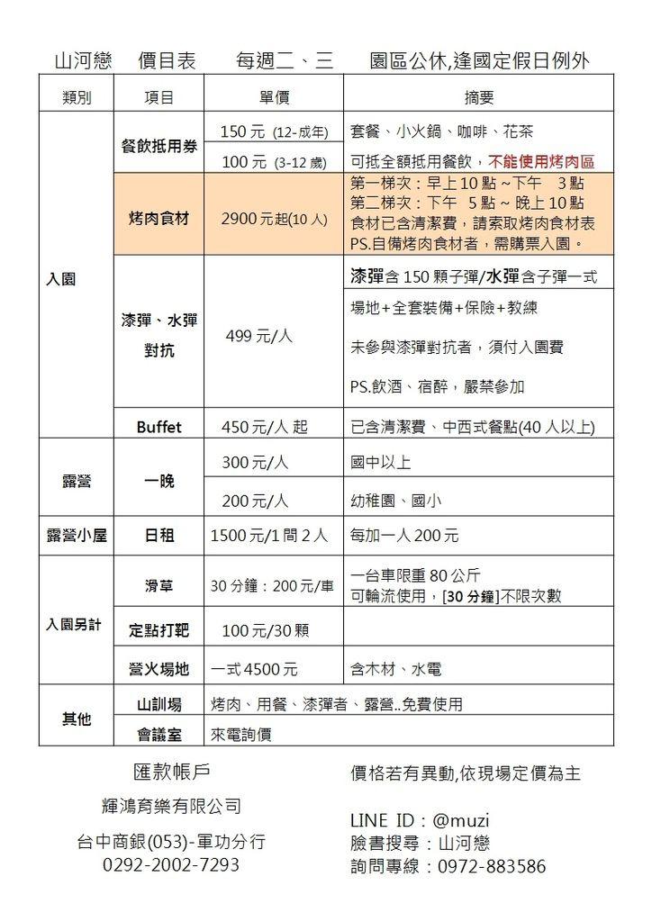 2020_山河戀價目表.jpg