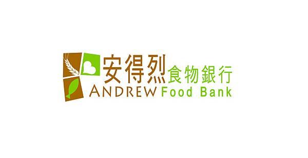 安得烈食物銀行_logo.jpg