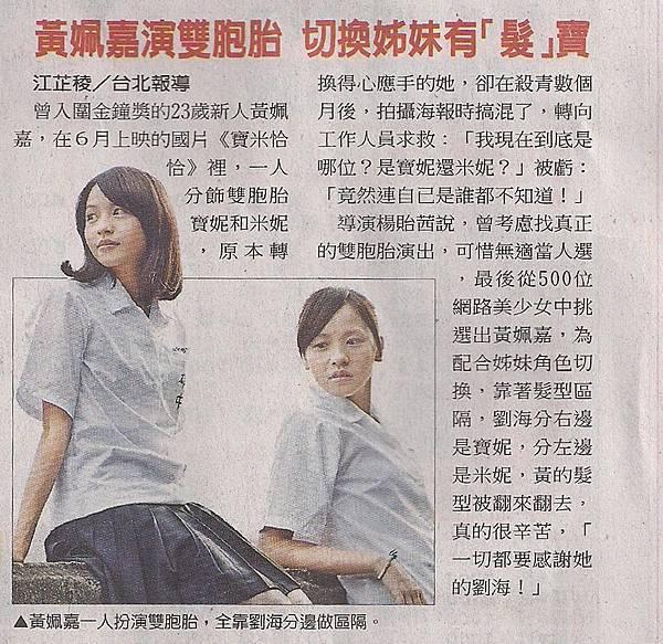 黃姵嘉演雙胞胎 切換姊妹有「髮」寶