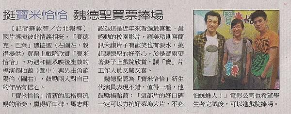 20120618聯合報