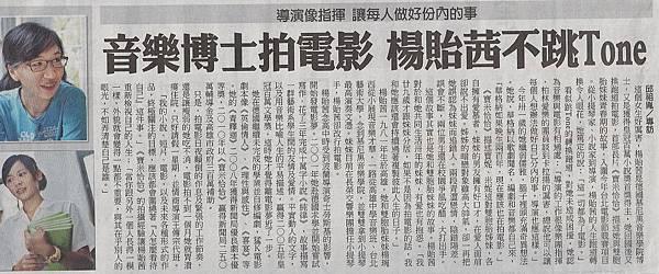 中國時報20120704_音樂博士拍電影 楊貽茜不跳Tone