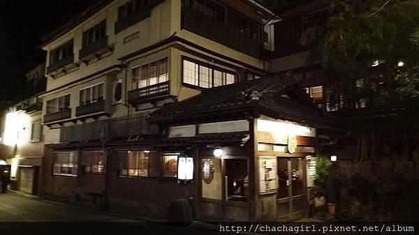 2016 01 12 箱根和客茶家 (3).jpg