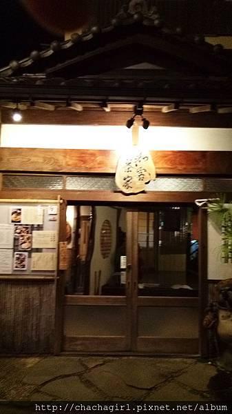 2016 01 12 箱根和客茶家 (1).jpg