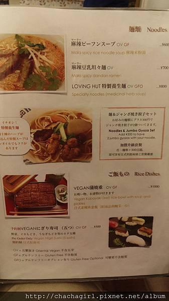 2016 05 19 東京 LOVING HUT (5).jpg