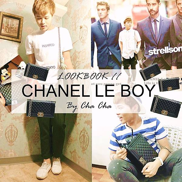 CHANELLEBOY男生穿搭小香奈兒包喳喳CHACHA余柏諺