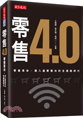 零售4.0:零售革命,邁入虛實整合的全通路時代.jpg
