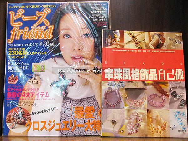 最新串珠流行情報1月號2008&串珠風格飾品自己做$兩書合售350