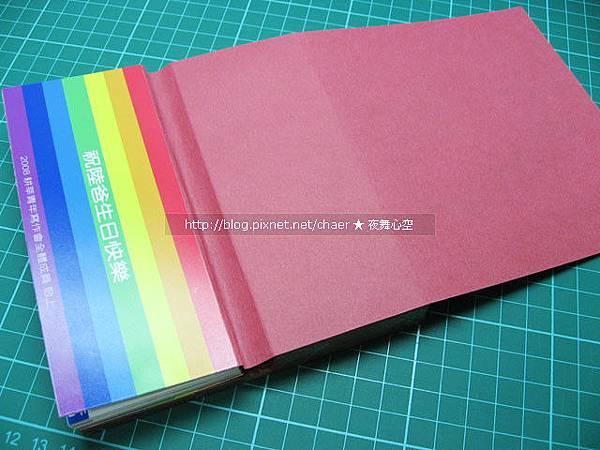 貼粉彩紙修飾,並貼上內頁小書的最前頁