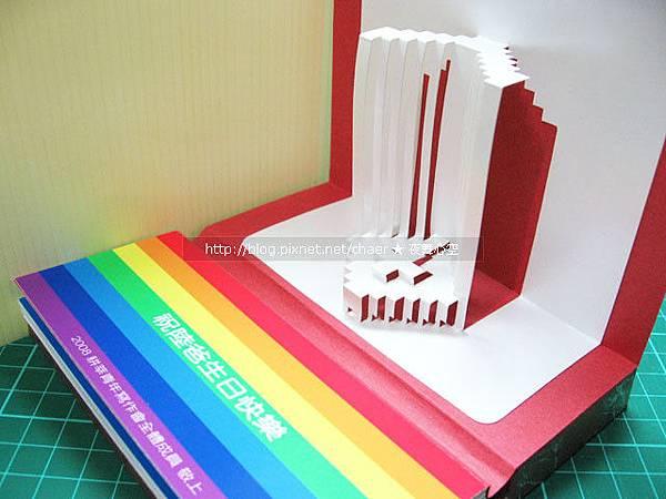 我將立體紙雕和手工書結合囉!