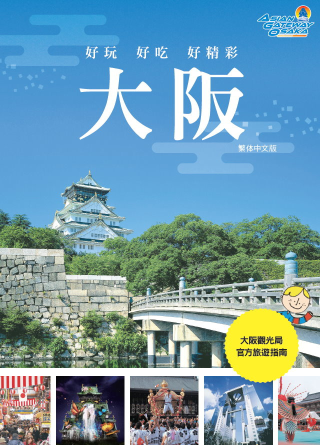 大阪旅遊書1