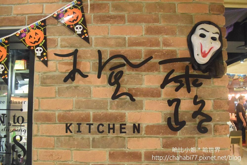 楓露廚房9.jpg