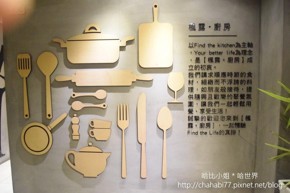 楓露廚房34.jpg