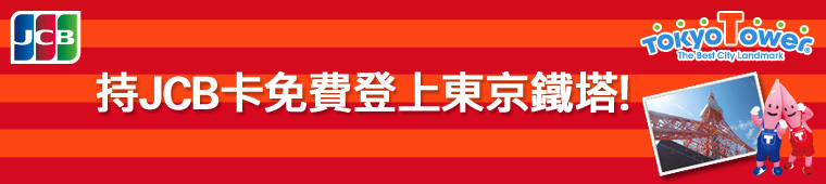 tokyotower_title.jpg