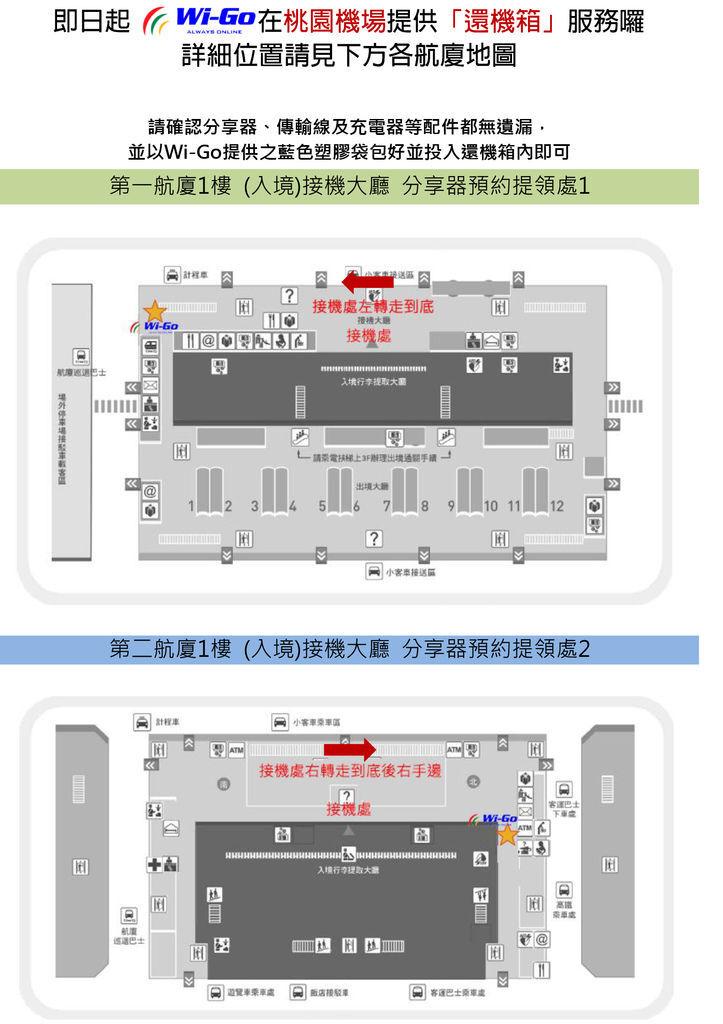機場還機箱地圖.jpg