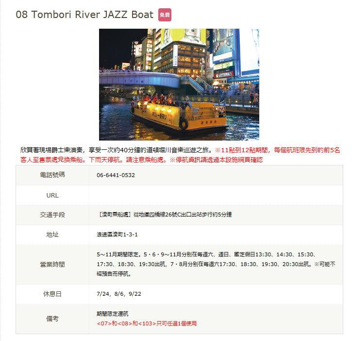 Tombori River JAZZ Boat