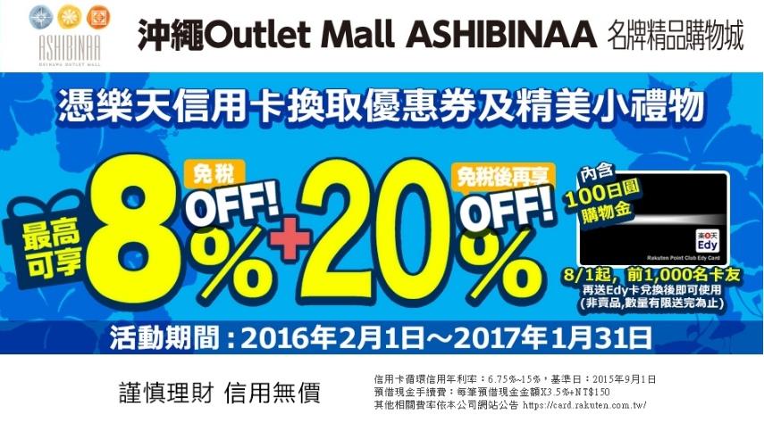 沖繩購物.jpg