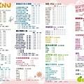 午柚12官網菜單.jpg