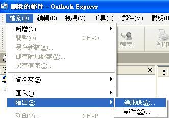Outlook Express 6 匯出通訊錄-1